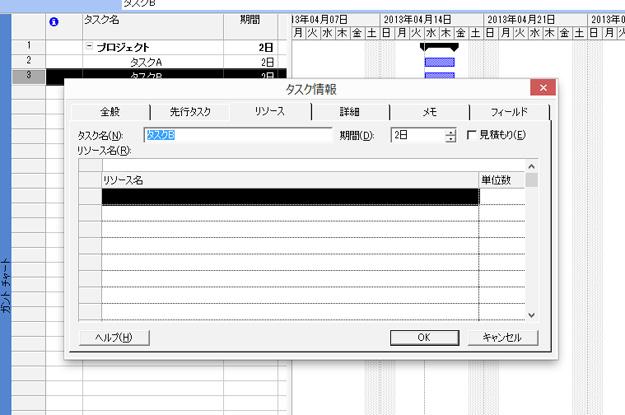 capture_20130417_microsoftproject_taskinfo
