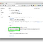 「ユーザー追加」をすると仕事用とプライベート用に Chrome を使い分けることができる