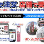 ヨドバシ.com の24時間店舗受け取りサービスよりも、配送してもらった方がだいぶお得な件