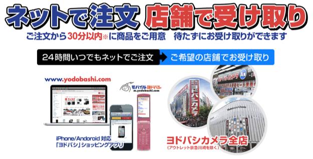 マルチメディア Akiba店 24時間店頭受け取りサービス