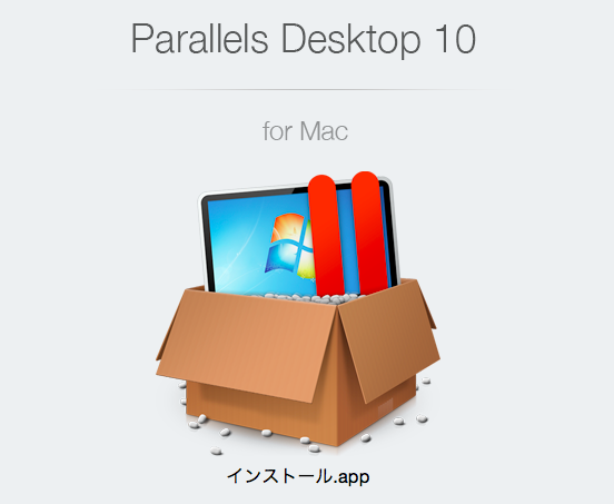 parallels desktop 10 インストール.app