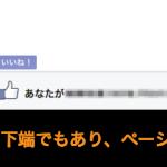 Facebook LikeButton のコメントパネル(flyout)を非表示にする