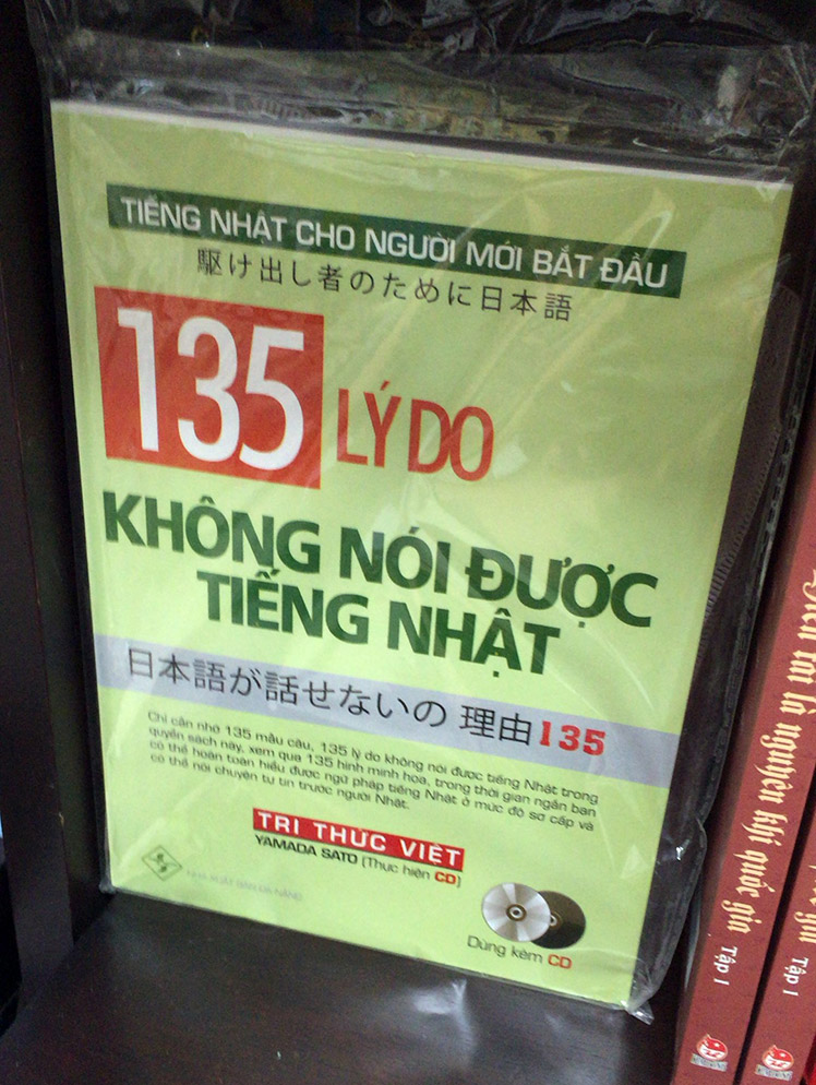 ベトナムで見つけた日本語勉強本「KHONG NOI DUOC TIENG NHAT」