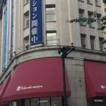 東京都 中央区の園芸ショップ、日本橋高島屋 ガーデニストクラブ