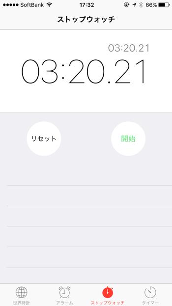 iqos 喫煙時間計測1