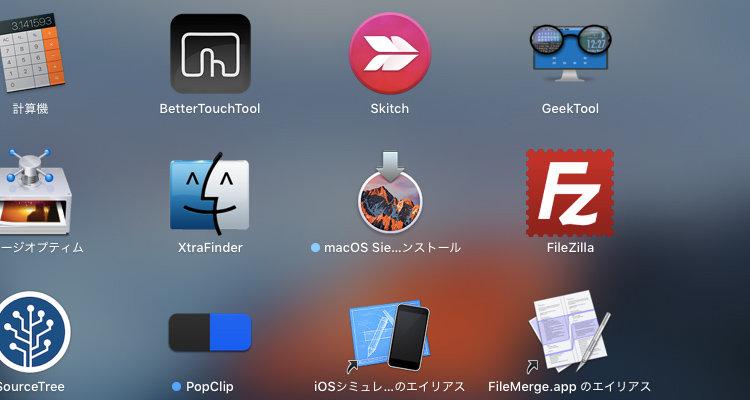 macOS Sierra アプリケーション検索
